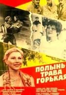Полынь – трава горькая (1981)