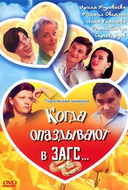 Постер фильма Когда опаздывают в ЗАГС (1991)