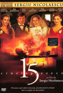 Постер фильма  Пятнадцать  (2005)