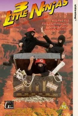 Постер фильма Маленькие ниндзя (1990)