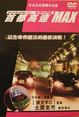 Постер фильма Гонки на автостраде Шуто 6 (1996)