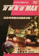 Гонки на автостраде Шуто 6 (1996)