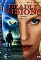 Смертельные видения (2004)