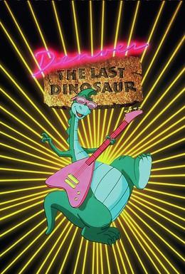 Постер фильма Денвер, последний динозавр (1988)