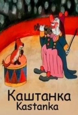 Постер фильма Каштанка (1976)