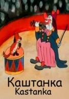 Каштанка (1976)