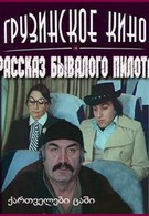Рассказ бывалого пилота (1984)