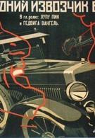 Последний извозчик Берлина (1926)