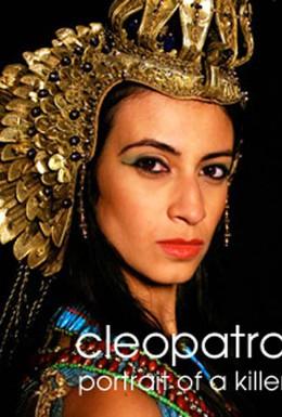 Постер фильма Клеопатра: Портрет убийцы (2009)