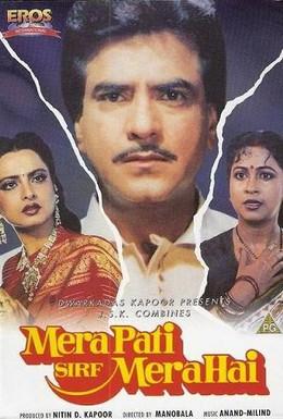 Постер фильма Мой муж только мой (1990)