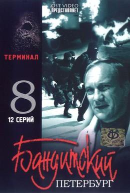 Постер фильма Бандитский Петербург 8: Терминал (2006)