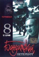 Бандитский Петербург 8: Терминал (2006)
