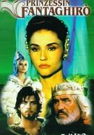 Фантагиро, или Пещера золотой розы 2 (1992)