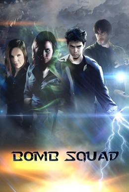 Постер фильма Команда бомбы (2011)