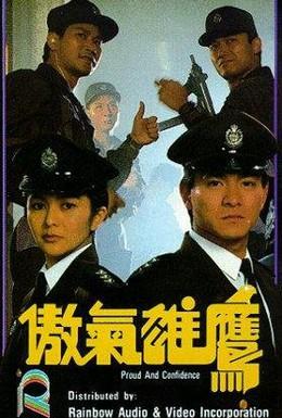 Постер фильма Гордость и доверие (1989)