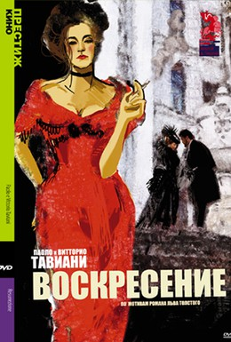 Постер фильма Воскресение (2001)