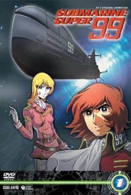 Постер фильма Субмарина Супер 99 (2003)