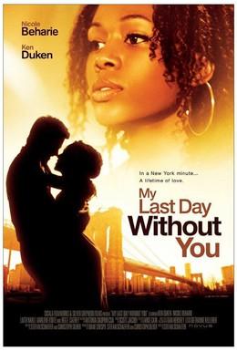 Постер фильма Мой последний день без тебя (2011)
