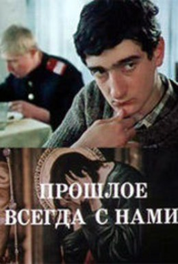 Постер фильма Прошлое всегда с нами (1989)