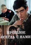 Прошлое всегда с нами (1989)