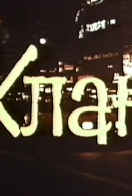 Постер фильма Клан (1991)