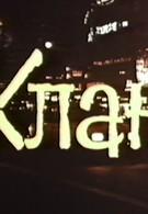 Клан (1991)