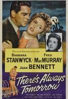 Всегда есть завтра (1956)