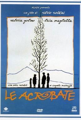 Постер фильма Акробатки (1997)