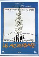 Акробатки (1997)