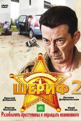 Постер фильма Шериф 2 (2011)