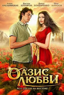 Постер фильма Оазис любви (2012)