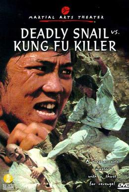 Постер фильма Улитка против змея (1977)