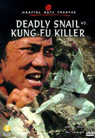 Улитка против змея (1977)