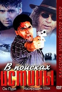 Постер фильма В поисках истины (2002)