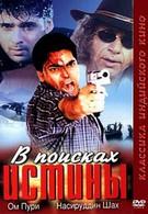 В поисках истины (2002)