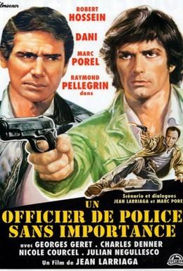 Постер фильма Офицер полиции без всякого значения (1973)