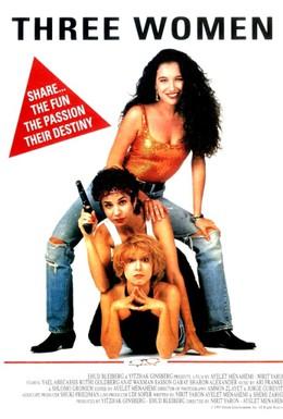 Постер фильма Три женщины (1992)