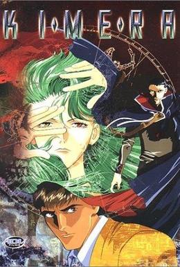 Постер фильма Кимера (1997)