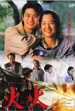 Постер фильма День за днём (2005)