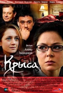 Постер фильма Крыса (2010)