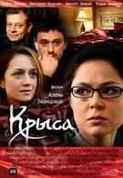 Крыса (2010)