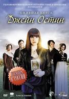 Ожившая книга Джейн Остин (2008)