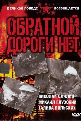 Постер фильма Обратной дороги нет (1970)