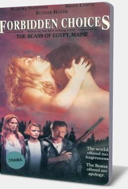 Постер фильма Египетские бобы (1994)