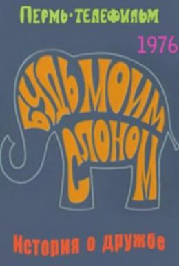 Постер фильма Будь моим слоном (1976)