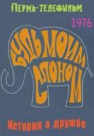 Будь моим слоном (1976)
