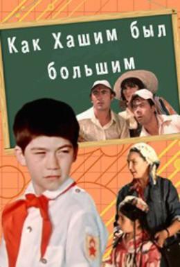 Постер фильма Как Хашим был большим (1975)