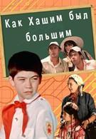 Как Хашим был большим (1975)