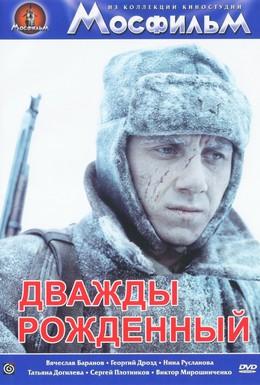 Постер фильма Дважды рожденный (1983)