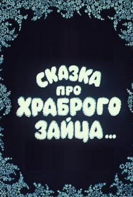 Постер фильма Сказка про храброго зайца (1978)